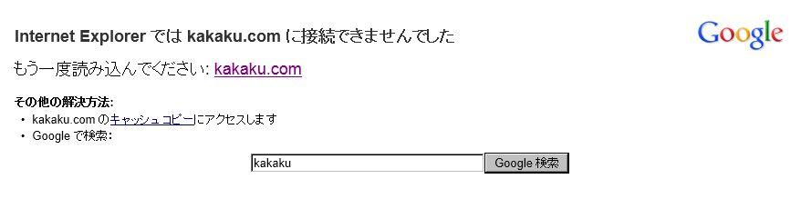 価格.comにつながらない!2012.12.29