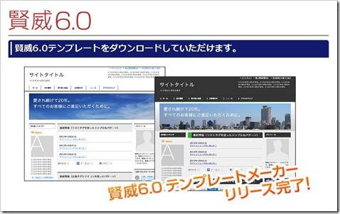 賢威6.0ワードプレス版使用レビュー