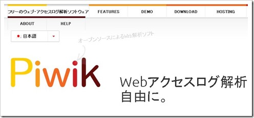 piwikアクセス解析