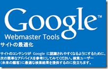 検索エンジン最適化(SEO)クイックチェックシートが完成!!